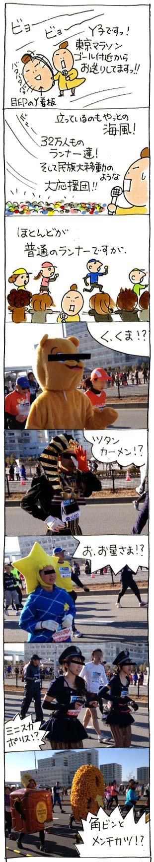 マンボマラソン当日01-1