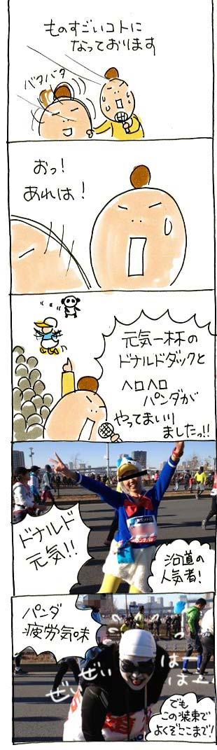 マンボマラソン当日01-2