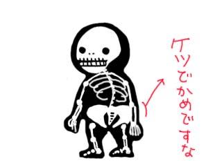 アート骨格08