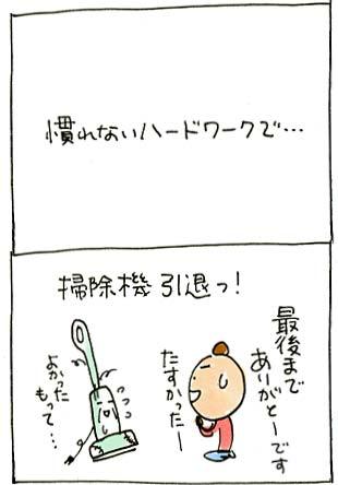 お父さんが来たよ!02