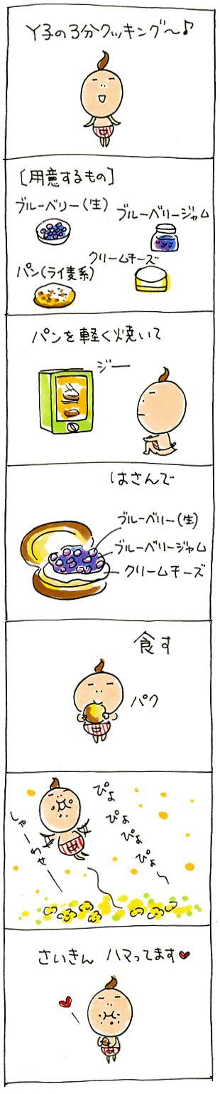 Y子の3分クッキング〜-01