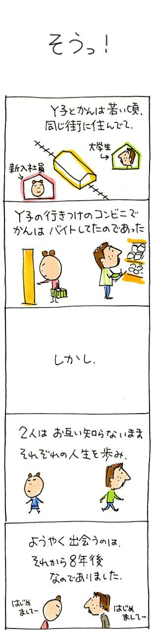 菊名物語02