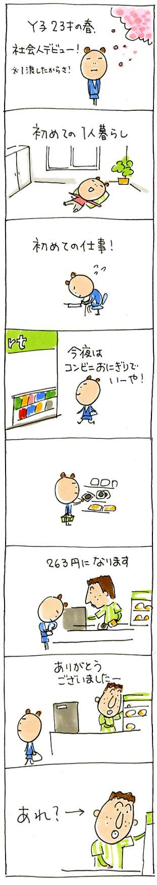 菊名物語01
