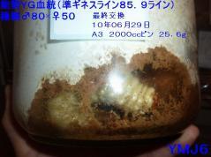 能勢YG25.6g