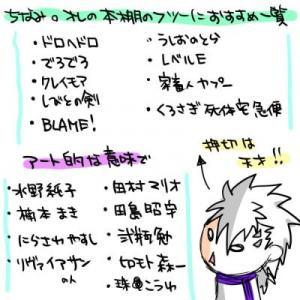 まんがー!!!