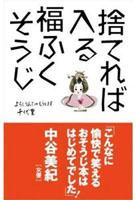 fukufuku_souji.jpg