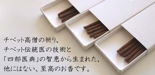 incense_3kinds_pagetop.jpg