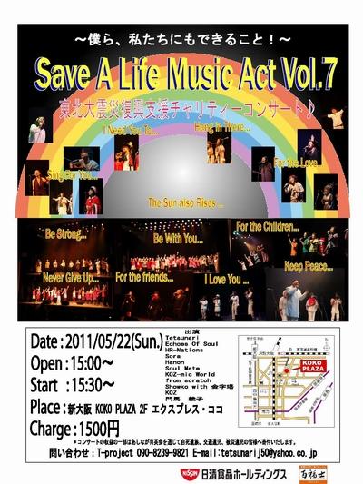 サイズ変更2011Save A Life Music Act Vol.7