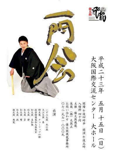 ichimonkai.jpg
