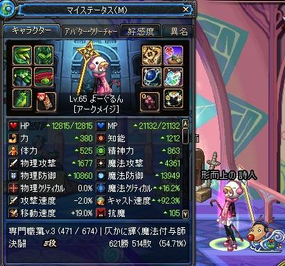 profile_SI65_mei.jpg