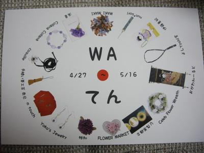 Wanoma