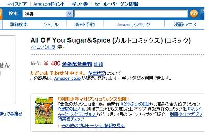 Sugar&Spice11巻 アマゾン誤データ