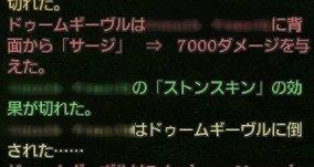 被ダメ7000