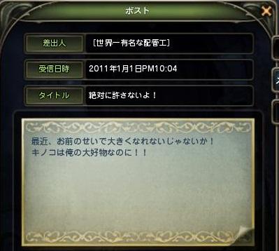 DN 2011-01-01 22-04-55 Sat