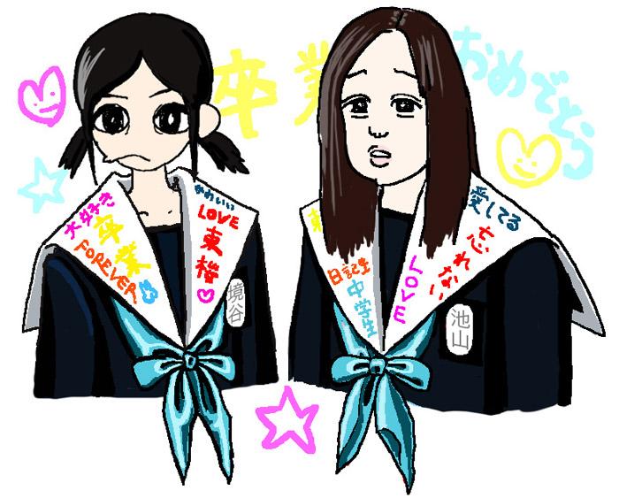 中学生日記 名古屋襟セーラー服 襟カバー 女子中学生 池山さんと芽生ちゃん卒業