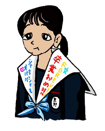 中学生日記 名古屋襟セーラー服 襟カバー 卒業 女子中学生 シャキシャキオババ