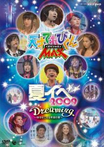 天才テレビくんMAX スペシャル 夏イベ 2009