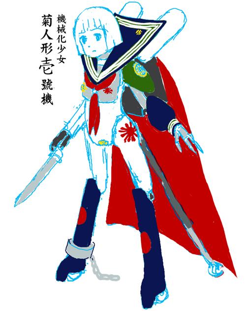 機械化少女 菊人形壱號機 サイボーグ 女子中学生 セーラー服