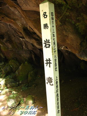 7800岩井滝100808