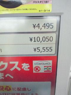 2011030708560000.jpg