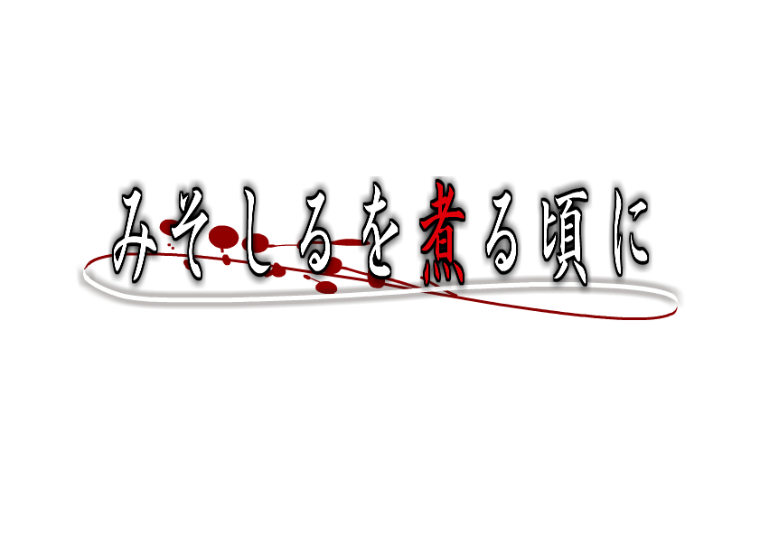 higurashi_logo.png
