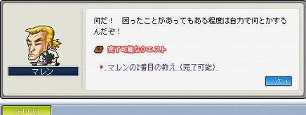 aMaple100128_180608.jpg