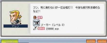 aMaple100128_180618.jpg