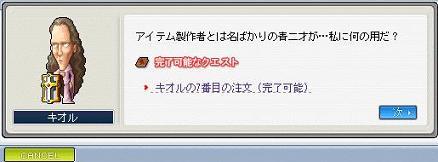 aMaple100128_200629.jpg