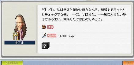 aMaple100128_200636.jpg
