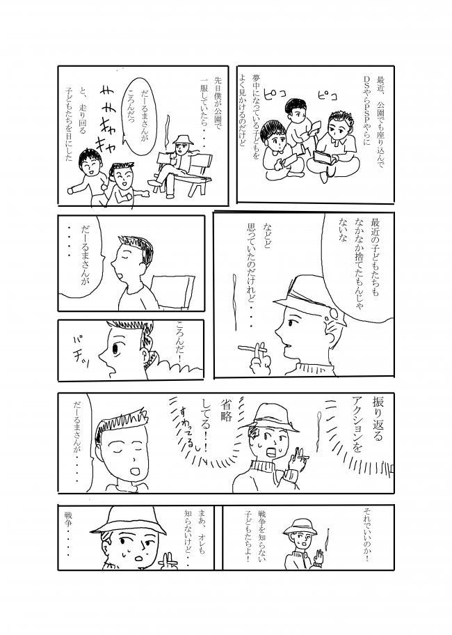のコピー_convert_20100518021253