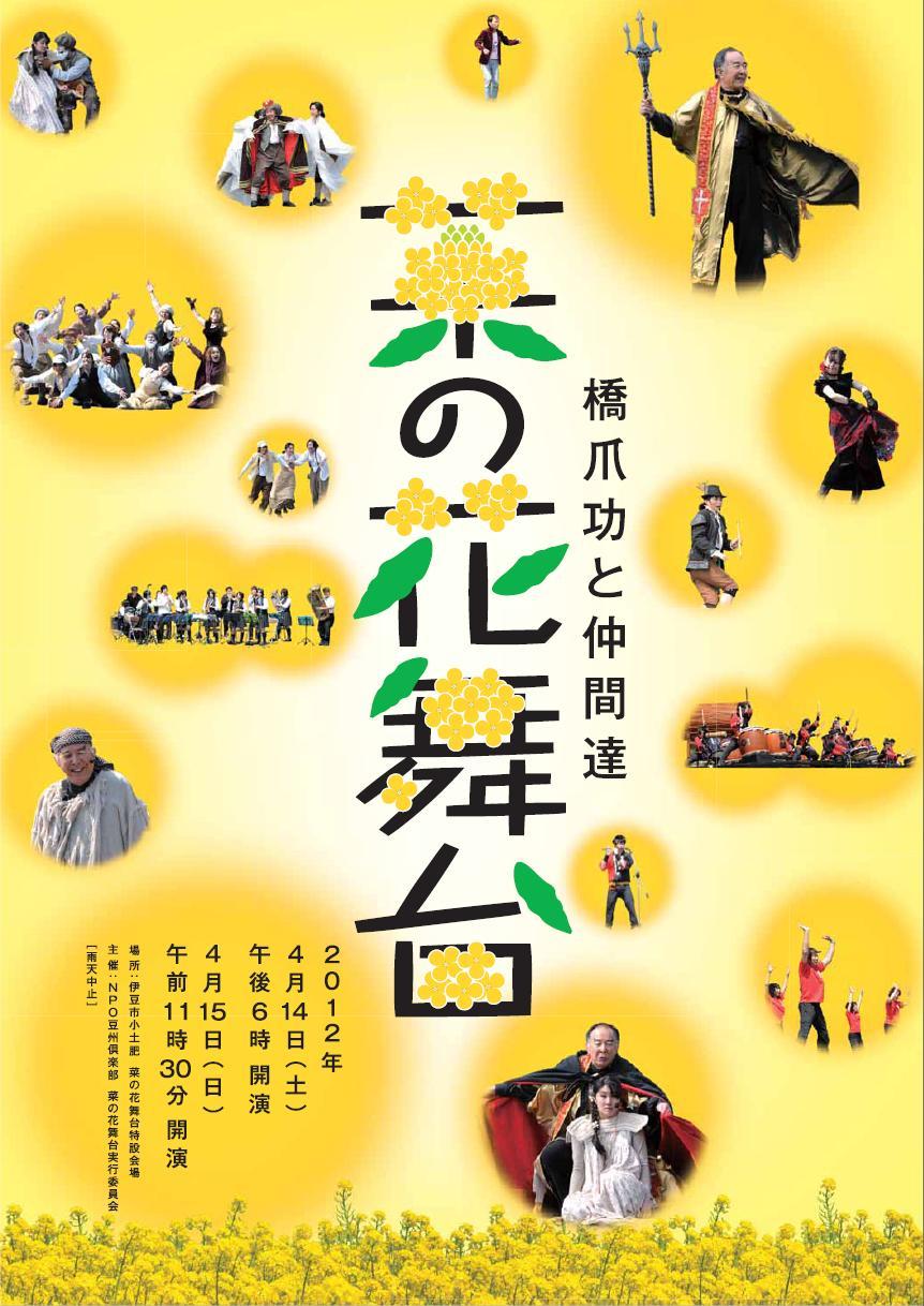 nanohana2012.jpeg