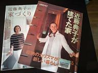 ブログ用近藤さん本