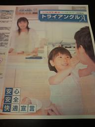20100307旭化成火災保険
