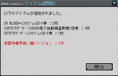 2012y03m23d_190132567.jpg