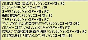 2012y03m23d_195759357.jpg