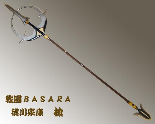 戦国BASARA 徳川家康の槍
