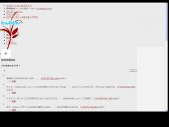 CSSが効かないtwitterのHP