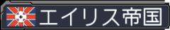 エイリス帝国
