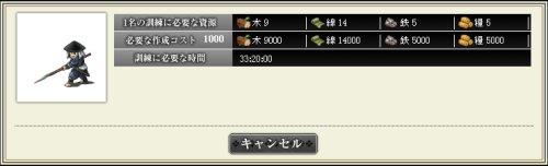 足軽練兵1000