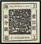 上海書信館・大竜