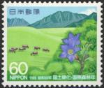 国土緑化・国際森林年(1985)
