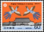 昭和天皇在位60年(京都御所)