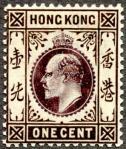 香港・エドワード7世