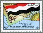 イエメン統一