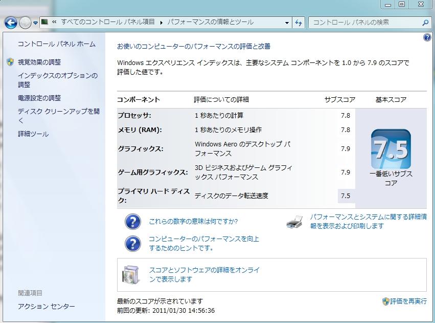 2011y01m30d_145653069.jpg