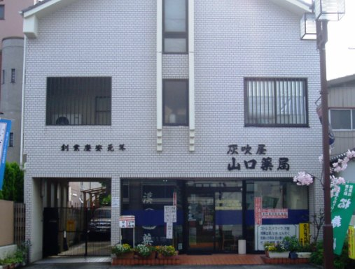 haifukiya01.jpg