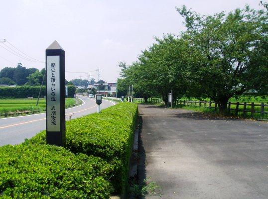 iwamakaido.jpg