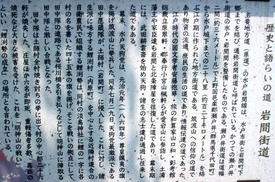 iwamakaido02.jpg