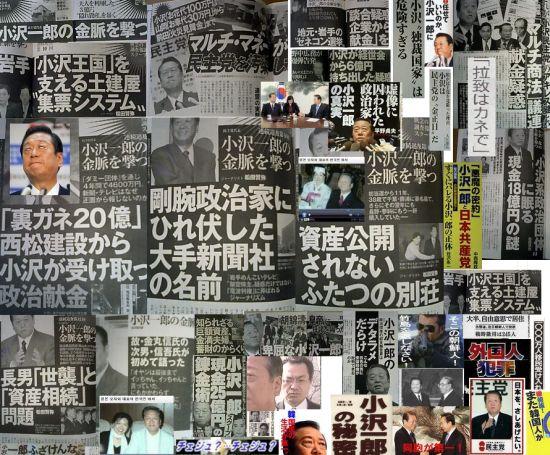 OZAWAKUROIBAKA.jpg