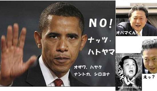 Obama says NO!